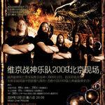 Amon Amarth au concertat pentru prima data in China