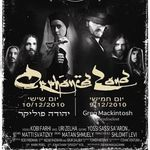 Orphaned Land lanseaza un DVD (video trailer)